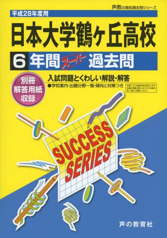 日本大学鶴ケ丘高等学校 28年度用 6年間スーパー過去問t31