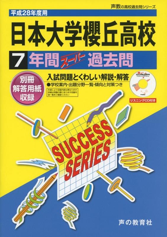 日本大学櫻丘高等学校 28年度用 7年間スーパー過去問t30