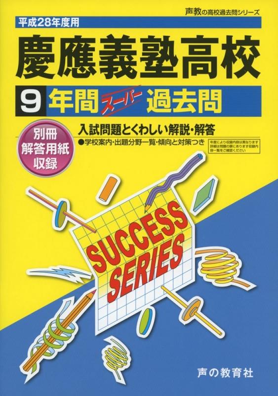 慶應義塾高等学校 28年度用 9年間スーパー過去問k8
