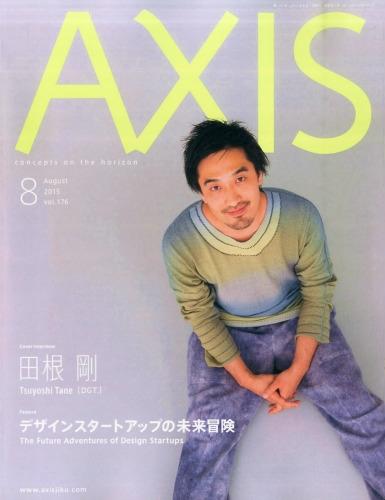 Axis (アクシス)2015年 8月号