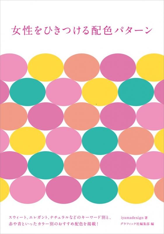 女性をひきつける配色パターン