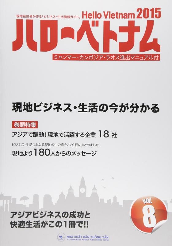 ハローベトナム Vol.8