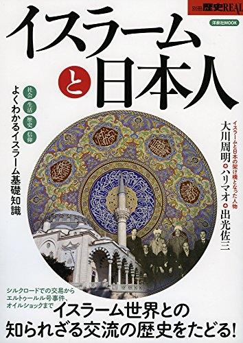 イスラームと日本人 洋泉社mook