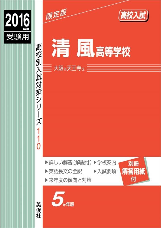 清風高等学校 2016年度受験用 高校別入試対策シリーズ