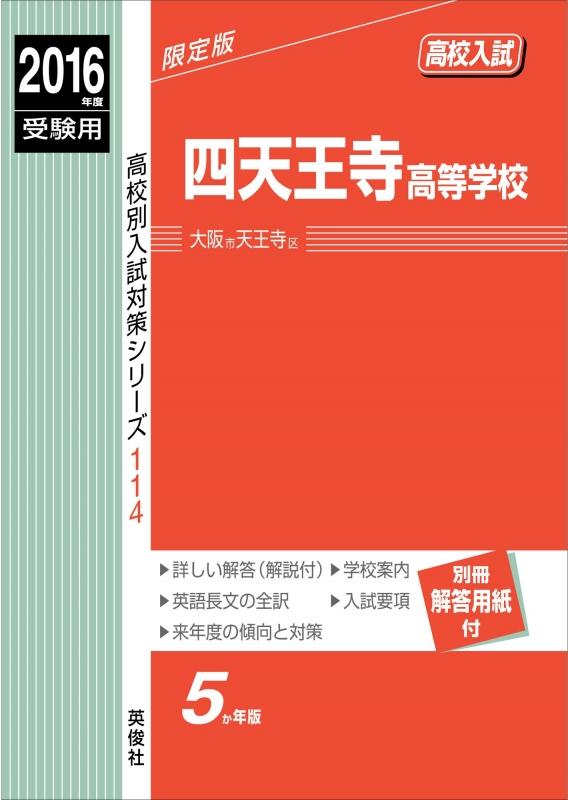 四天王寺高等学校 2016年度受験用 高校別入試対策シリーズ