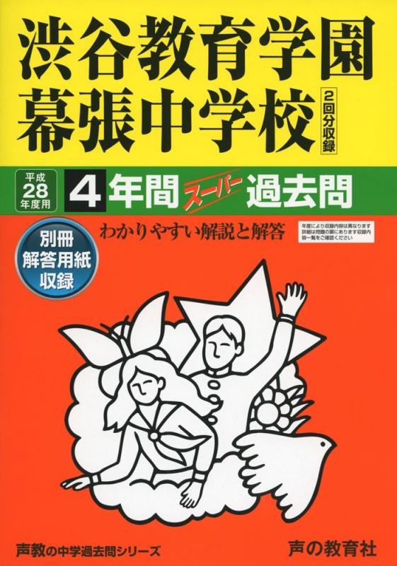 渋谷教育学園幕張中学校 平成28年度用 4年間スーパー過去問354