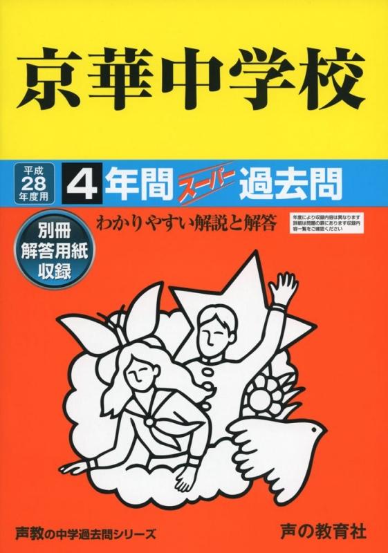 京華中学校 平成28年度用 4年間スーパー過去問55