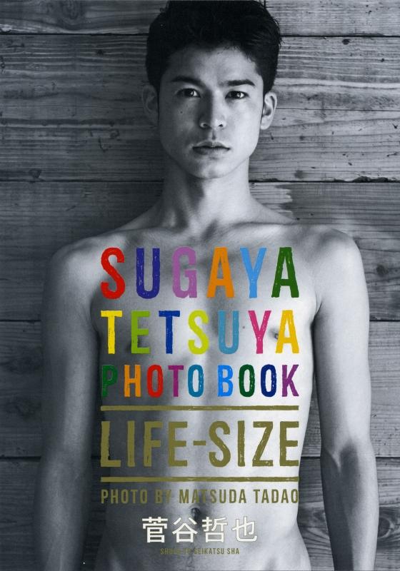 SUGAYA TETSUYA PHOTOBOOK 「LIFE-SIZE」