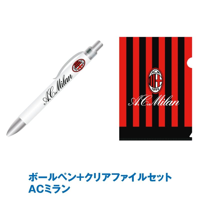 ボールペン+クリアファイルセット/ ACミラン オフィシャルライセンスグッズ