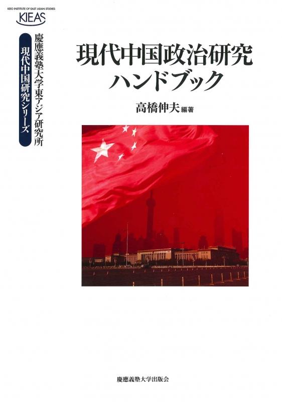 現代中国政治研究ハンドブック 慶應義塾大学東アジア研究所・現代中国研究シリーズ