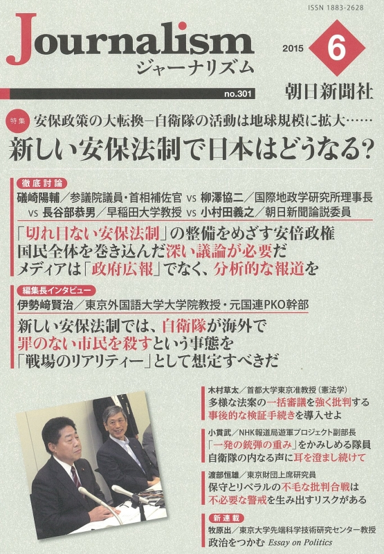 Journalism No.301 2015.6