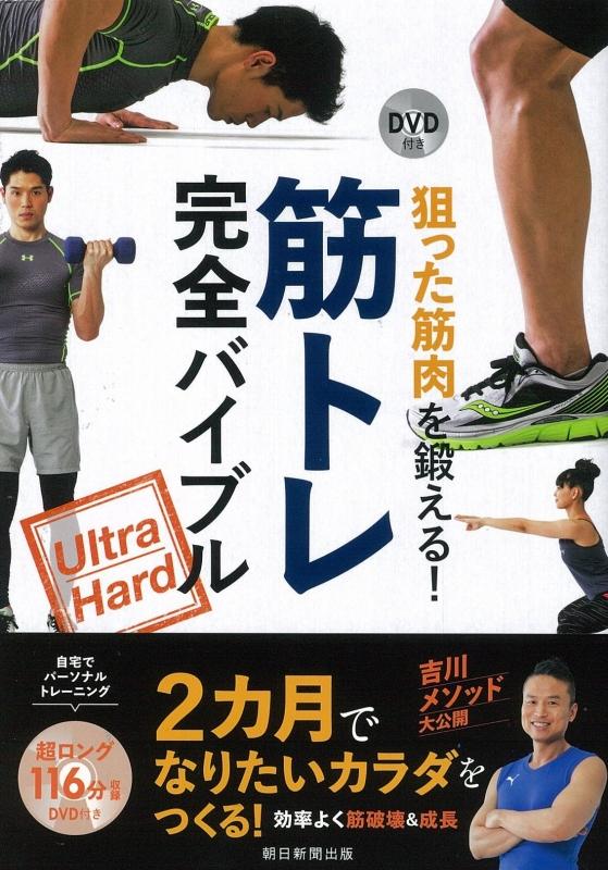 DVD付き 狙った筋肉を鍛える!筋トレ完全バイブルUltra Hard