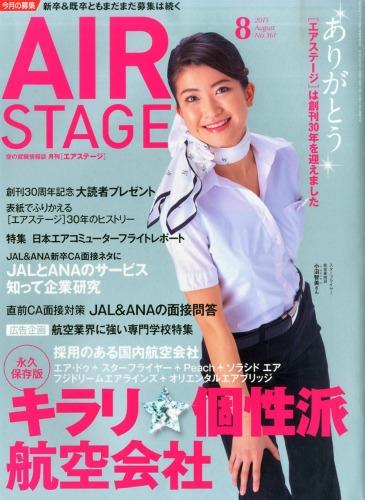 Air Stage (エアステージ)2015年 8月号