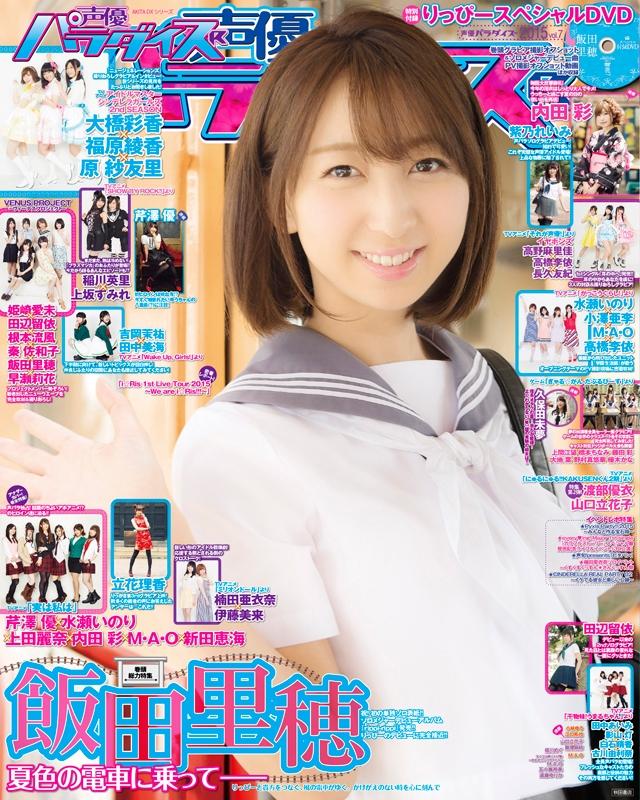 声優パラダイスR Vol.7 AKITA DXシリーズ