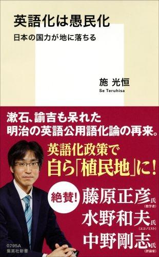 英語化は愚民化 日本の国力が地に落ちる 集英社新書