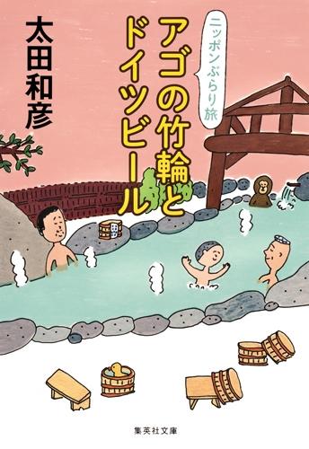 アゴの竹輪とドイツビール ニッポンぶらり旅 集英社文庫