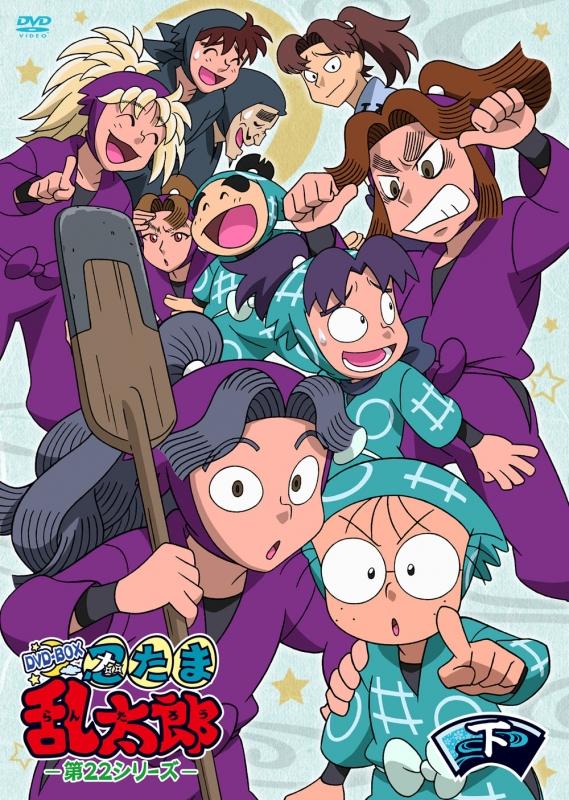 忍たま乱太郎 第22シリーズ DVD-BOX 下の巻 : 忍たま乱太郎 ...