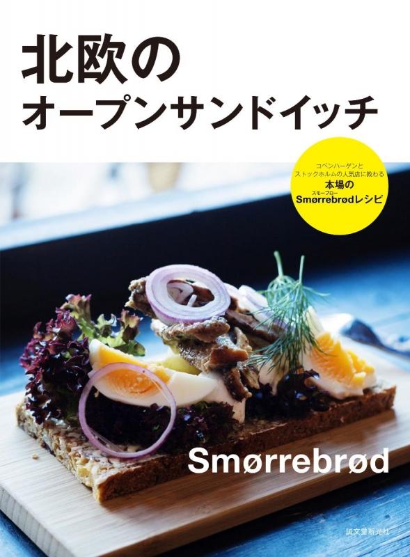 北欧のオープンサンドイッチ コペンハーゲンとストックホルムの人気店に教わる本場のスモーブローレシピ