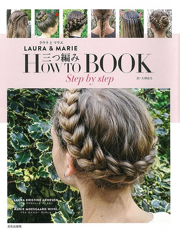 三つ編み HOW TO BOOK Step by Step LAURA&MARIE