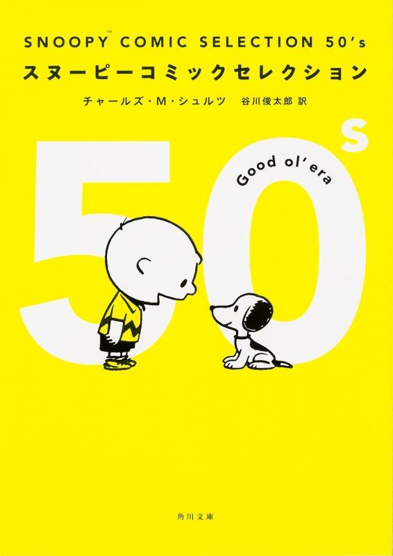 SNOOPY COMIC SELECTION 50's 角川文庫