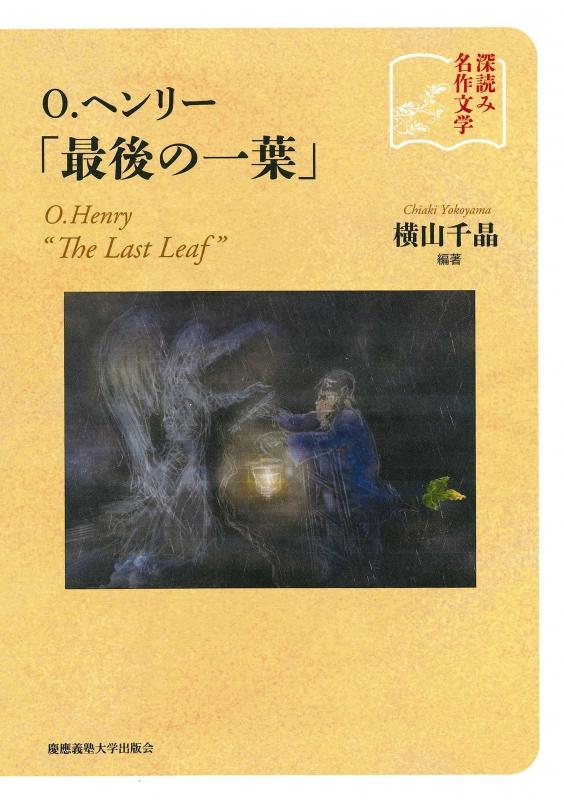 深読み名作文学 O.ヘンリー「最後の一葉」