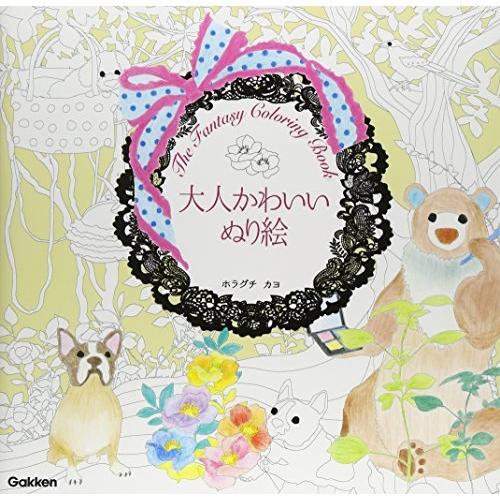 大人かわいいぬり絵 ホラグチカヨ Hmvbooks Online 9784058005156