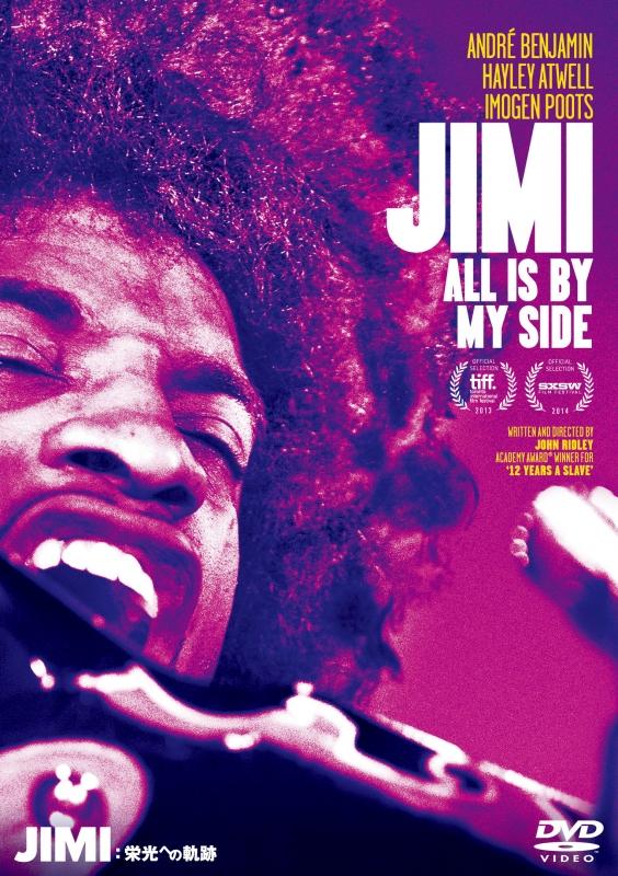 JIMI:栄光への軌跡DVD