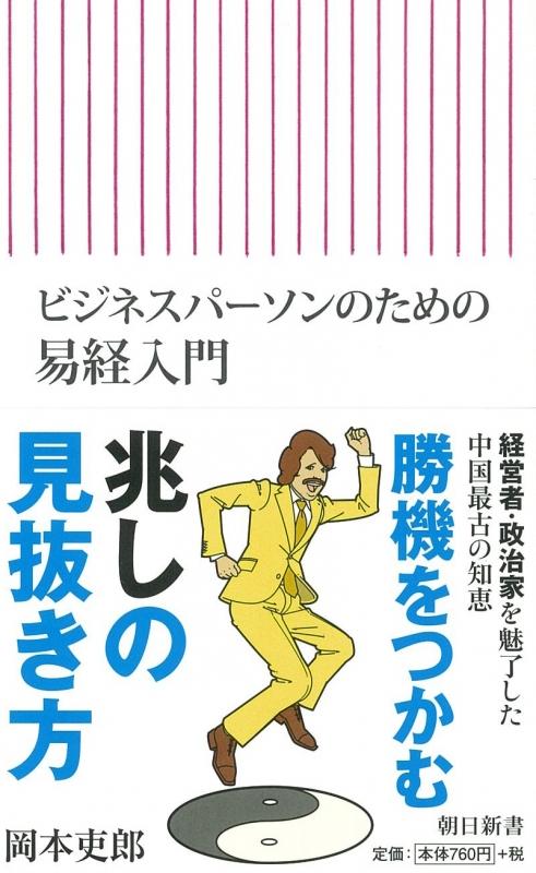 ビジネスパーソンのための易経入門 朝日新書