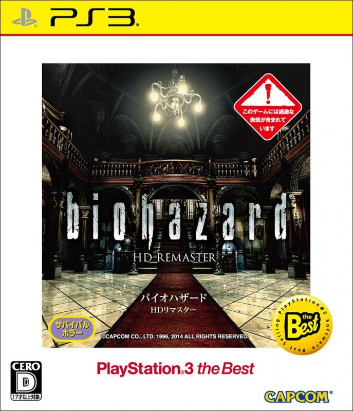 バイオハザード hdリマスター playstation 3 the best game soft
