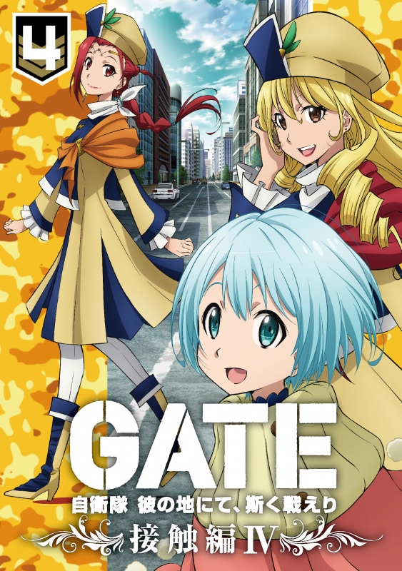 「GATE 自衛隊 彼の地にて、斯く戦えり」 vol.4 <初回生産限定版>
