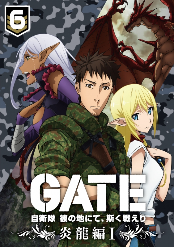 「GATE 自衛隊 彼の地にて、斯く戦えり」 vol.6 <初回生産限定版>
