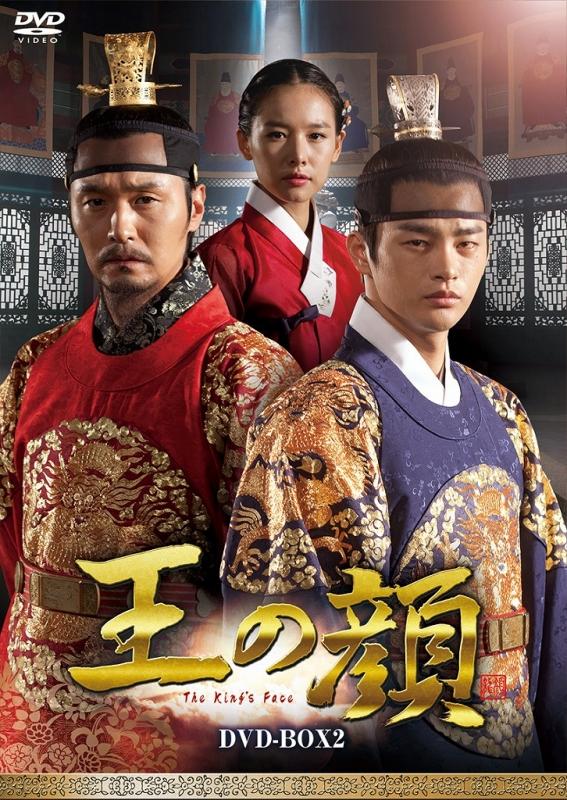 王の顔 DVD-BOX2