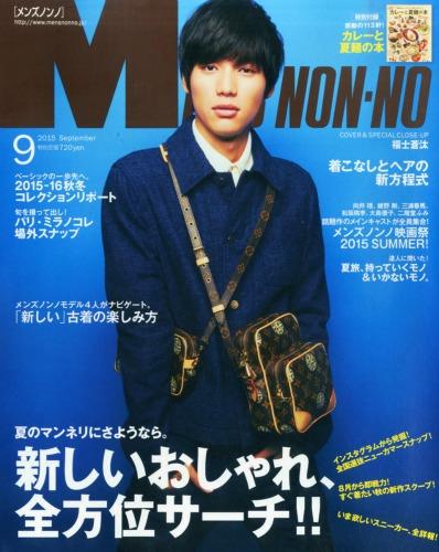 MEN'S NON・NO (メンズ ノンノ)2015年 9月号