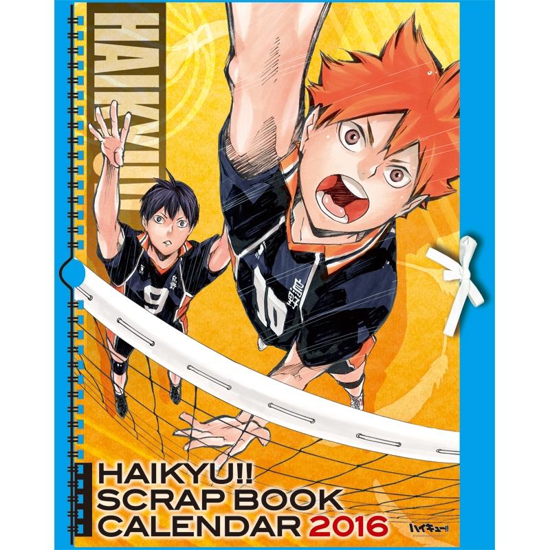 ハイキュー!! コミックカレンダー2016