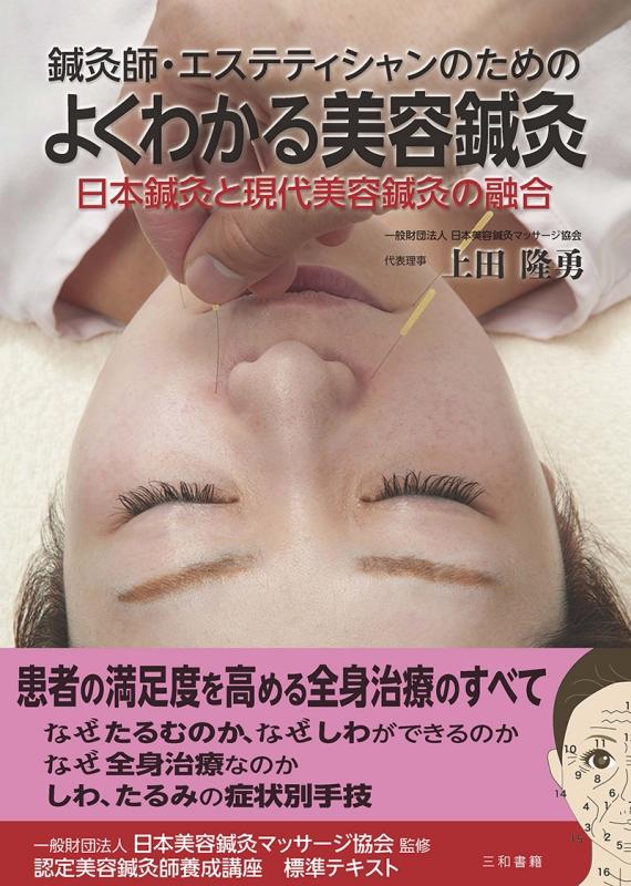 鍼灸師・エステティシャンのためのよくわかる美容鍼灸
