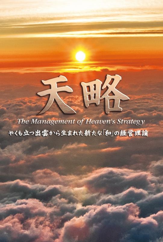 天略 やくも立つ出雲から生まれた新たな「和」の経営理論