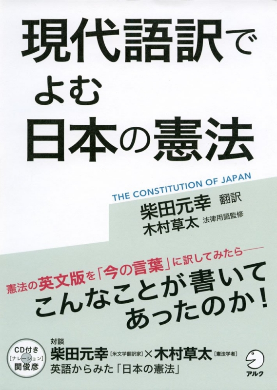 現代語訳でよむ日本の憲法