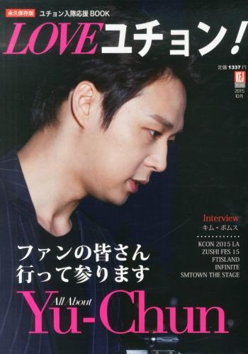 Loveユチョン! KEJ 2015年10月号別冊