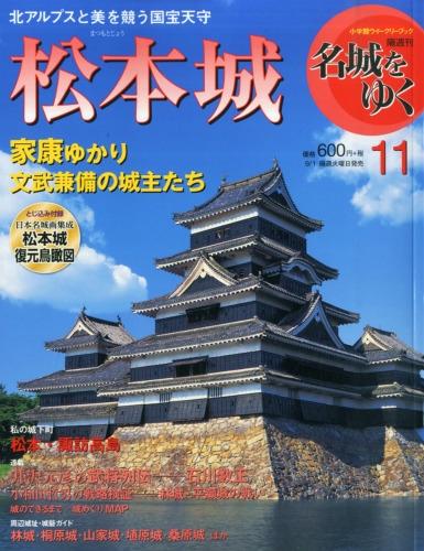 隔週刊 名城をゆく 2015年 9月 1日号