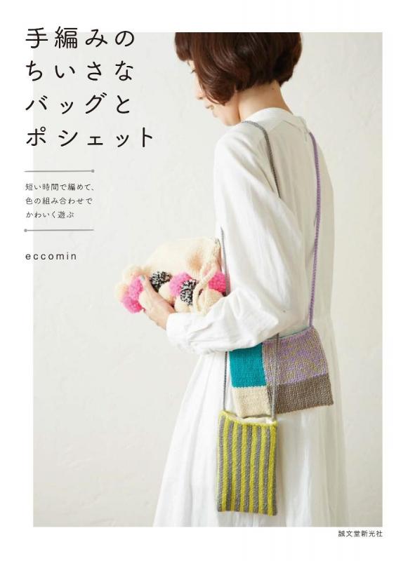 手編みのちいさなバッグとポシェット 短い時間で編めて、色の組み合わせでかわいく遊ぶ