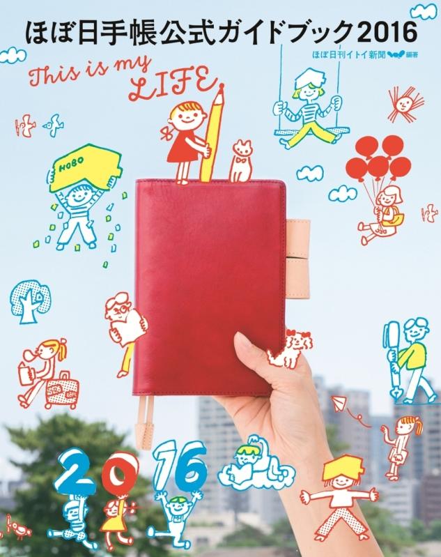 ほぼ日手帳公式ガイドブック2016 This is my LIFE.