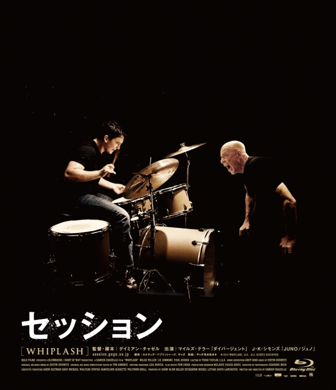 セッション Blu-rayコレクターズ・エディション