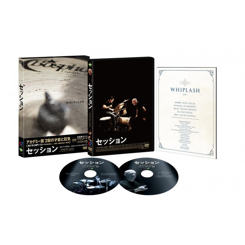セッション DVDコレクターズ・エディション