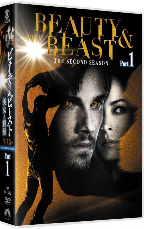 ビューティ&ビースト/美女と野獣 シーズン2 DVD-BOX Part1