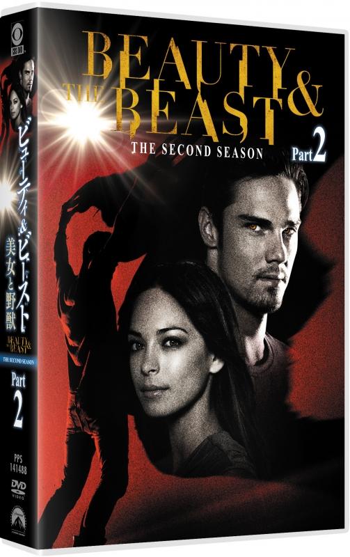 ビューティ&ビースト/美女と野獣 シーズン2 DVD-BOX Part2