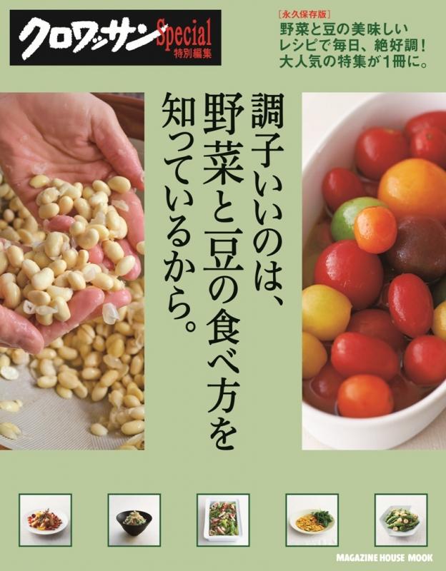 クロワッサン特別編集 調子いいのは、野菜と豆の食べ方を知っているから。