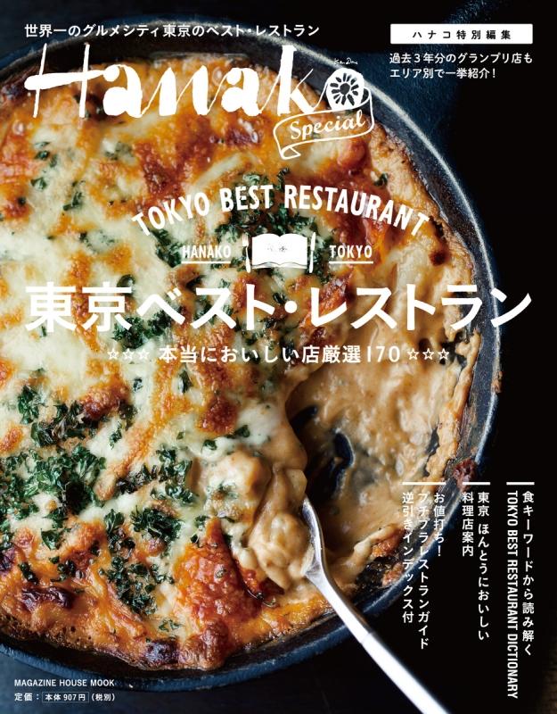 Hanako Special 東京ベスト・レストラン 本当においしい店厳選170