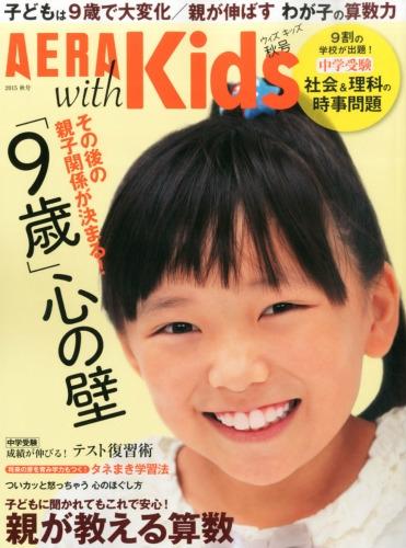 Aera With Kids (アエラ ウィズ キッズ)2015年 10月号