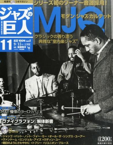 隔週刊cdつきマガジンjazzの巨人 2015年 9月 15日号 11号
