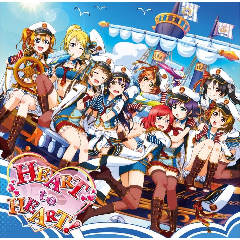 スマートフォンゲーム『ラブライブ!スクールアイドルフェスティバル』コラボシングル HEART to HEART!